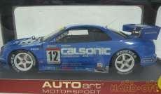 日産スカイライン GTR|AUTOart