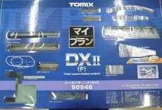 マイプランDXⅡ(F)|TOMIX