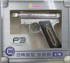 C賞 召喚器型 水鉄砲|一番くじ(BANPRESTO)