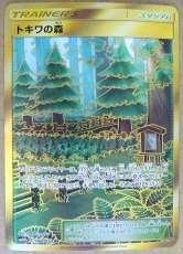 UR トキワの森|POKEMON