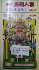 ミニ五月人形|マイスタージャパン