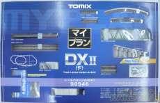 マイプランDX II(F)|TOMIX