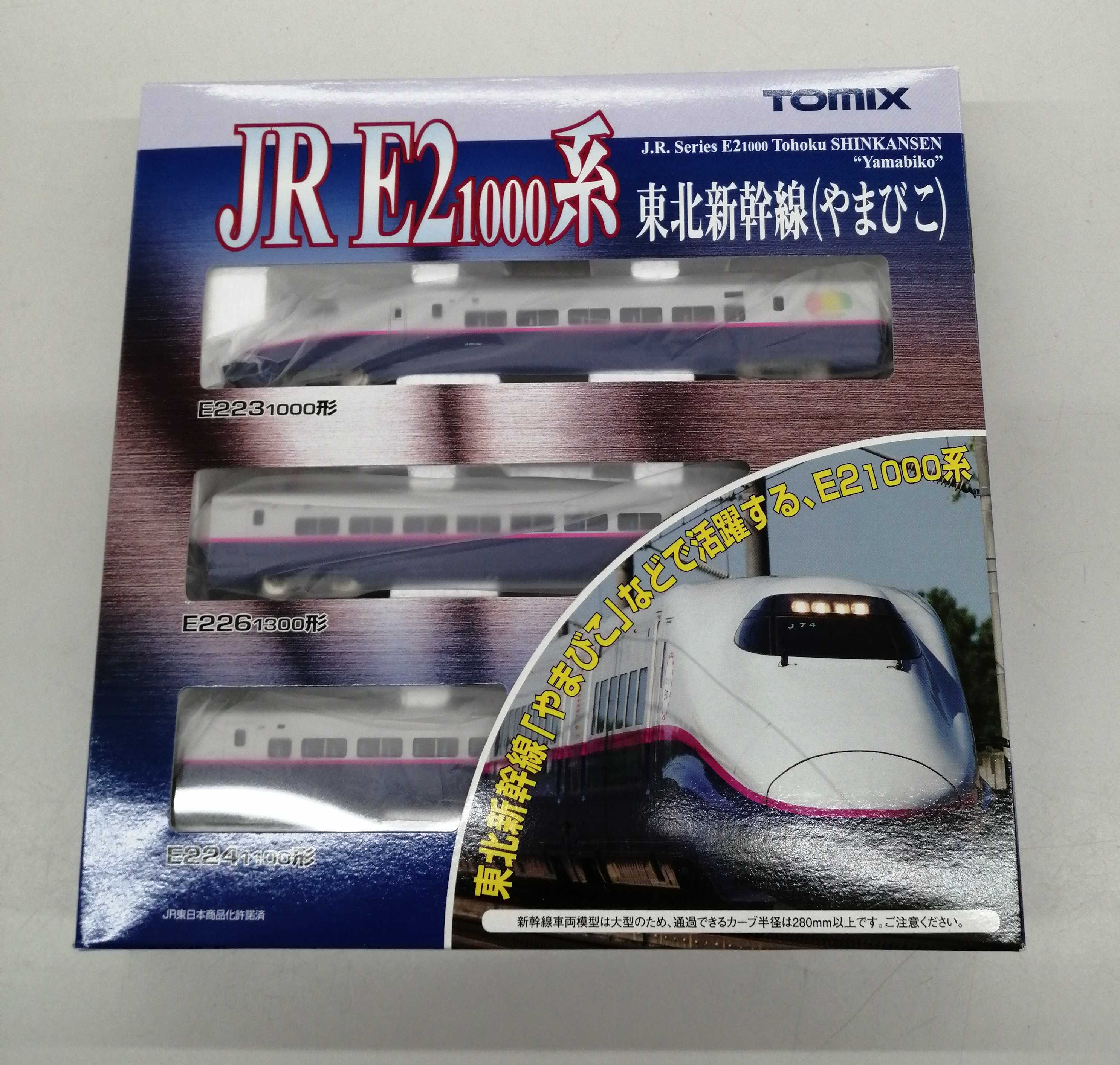 JR E2 1000系東北新幹線やまびこ|TOMIX