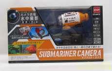 赤外線コントロール潜水艦|CCP