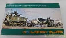M-5トラクター&155MMカノン|IMAI