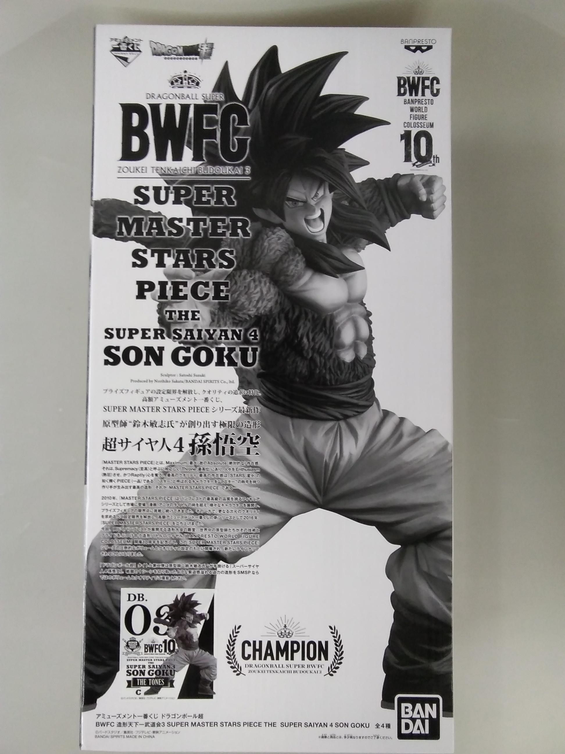 一番くじ BWFC ドラゴンボール 孫悟空 スーパーサイヤ人|バンダイ