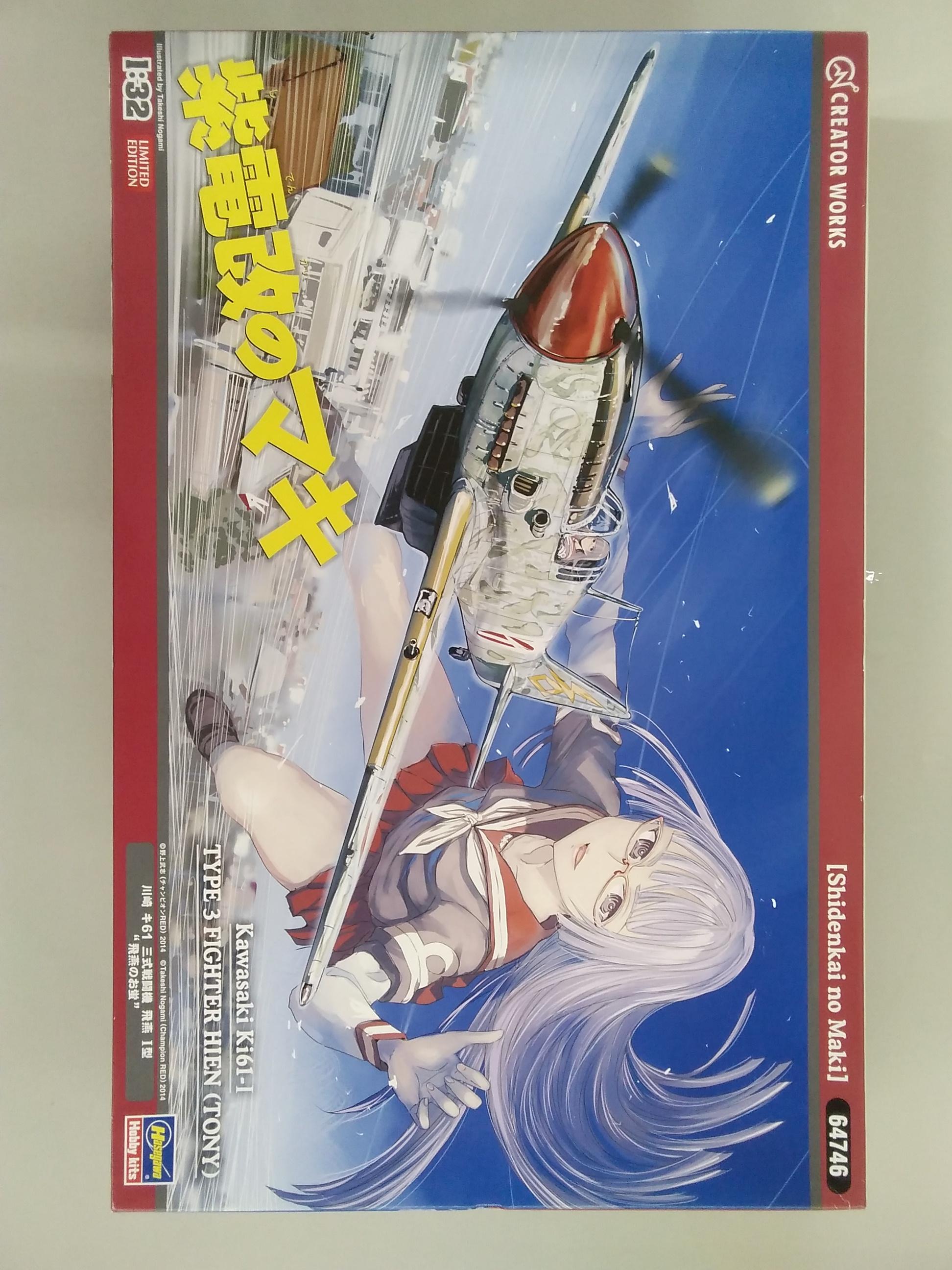 川崎 キ61 三式戦闘機 飛燕Ⅰ型|ハセガワ