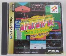 コナミアンティークス MSXコレクション ウルトラパック|KONAMI