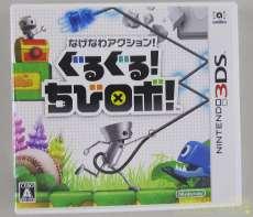 3DSソフト なげなわアクション!ぐるぐる!ちびロボ!|任天堂