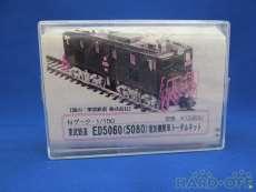 電気機関車|ワールド工芸