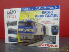 3-002 EF510 寝台特急北斗星 スターターセット KATO