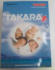 2004株主優待 TAKARA