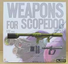1/12 スコープドッグ対応 武装パーツセット シリーズ2|YAMATO