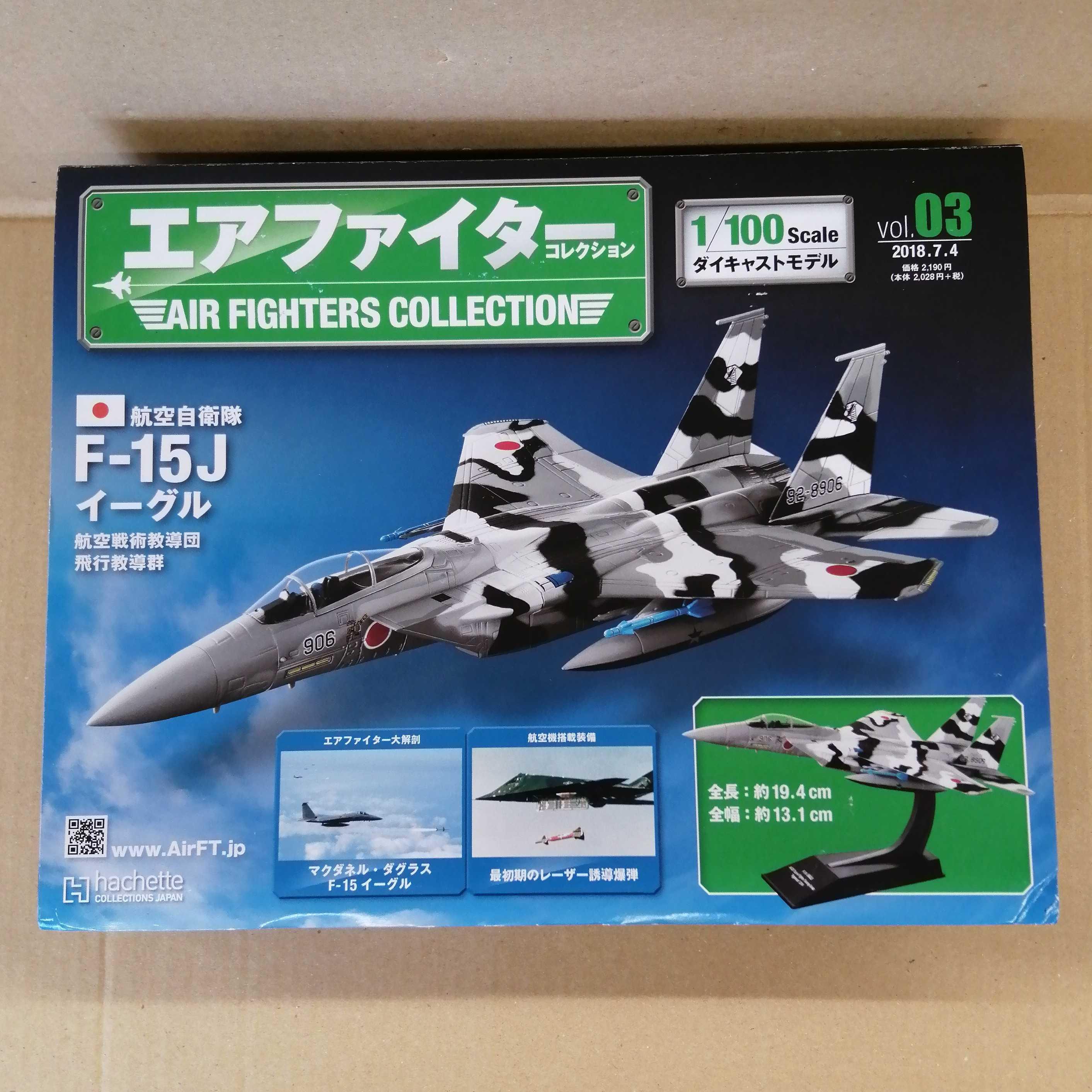 航空自衛隊 F-15J イーグル アシェット・コレクションズ