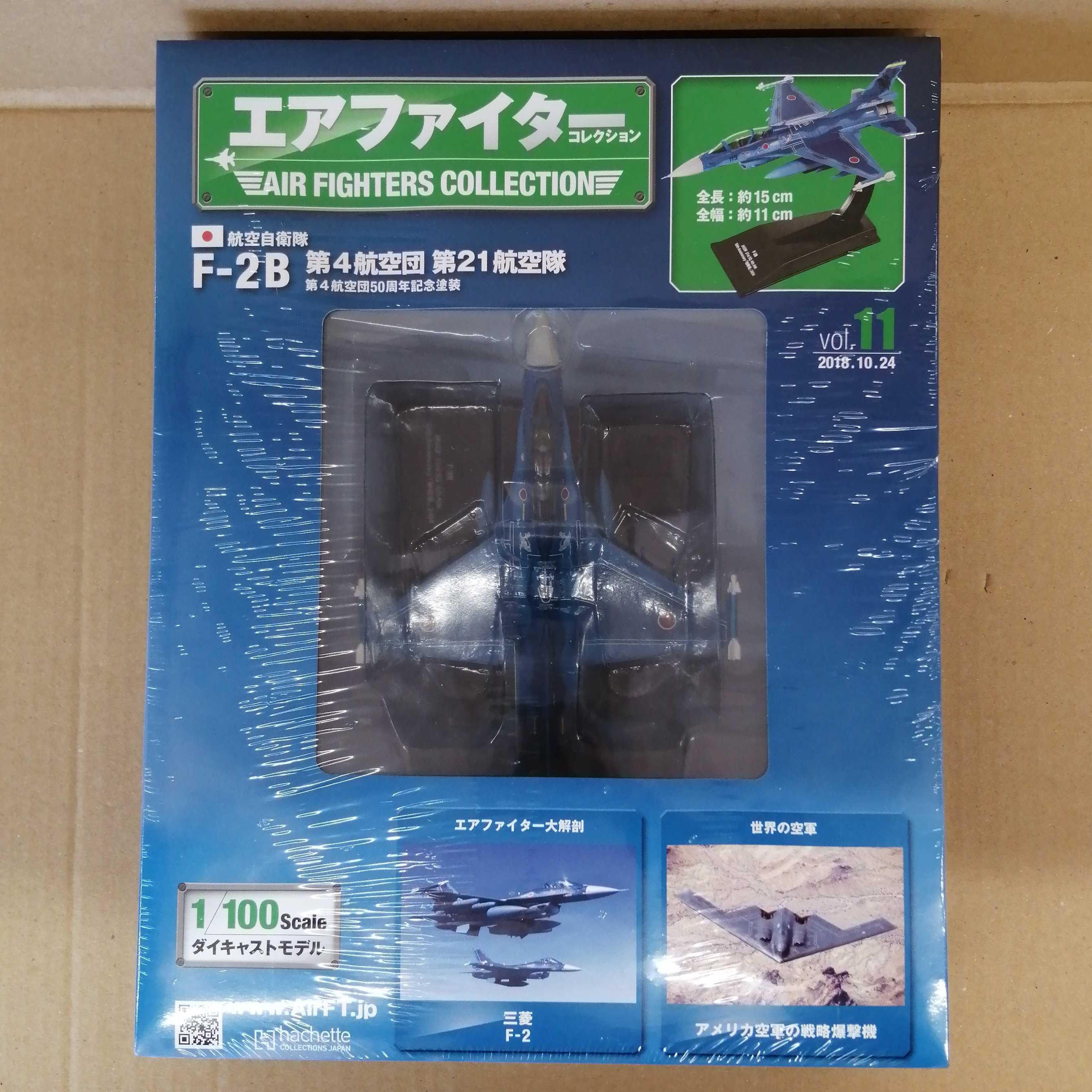 航空自衛隊 F-2B 第4航空団 第21航空隊 アシェット・コレクションズ