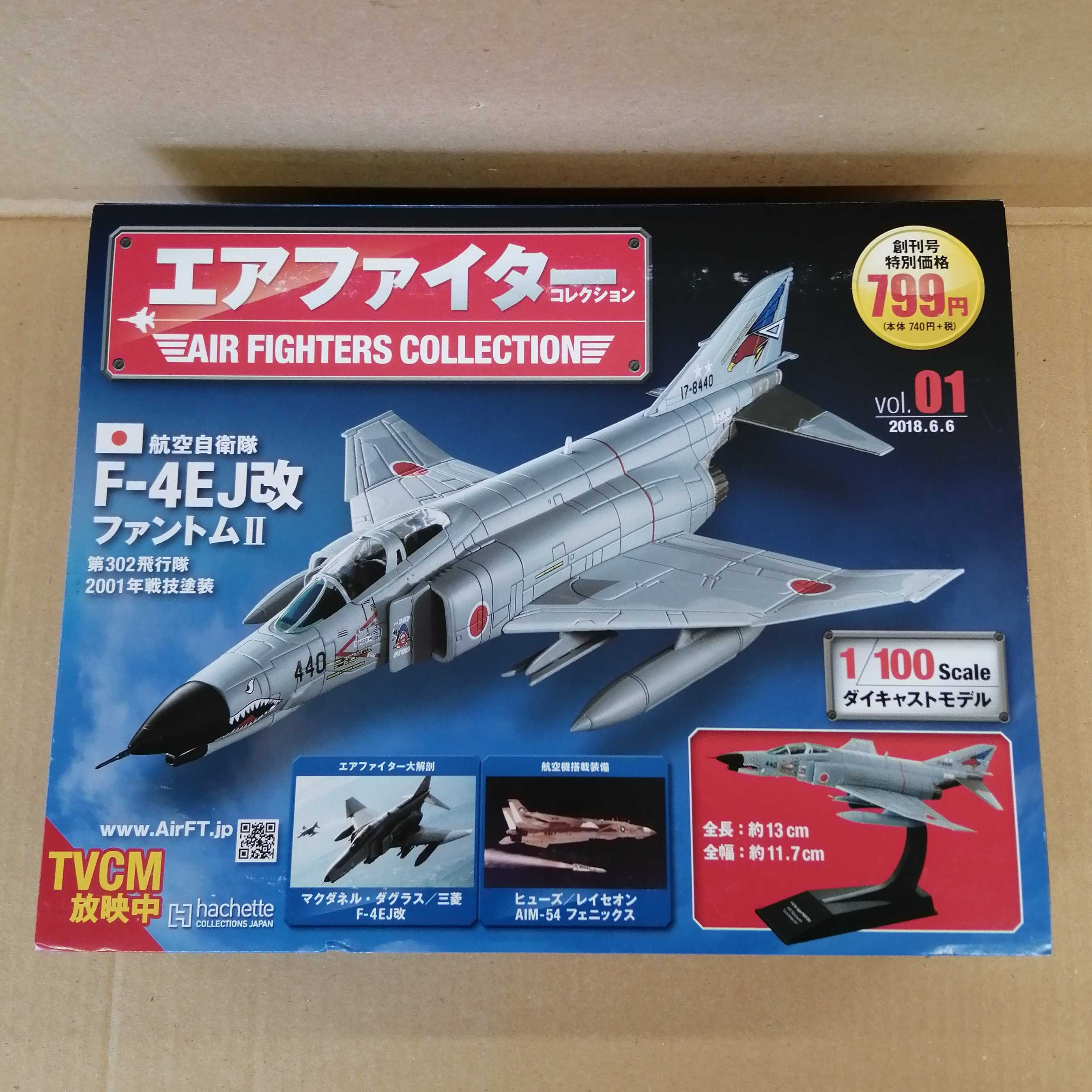 航空自衛隊 F-4EJ改 ファントムⅡ アシェット・コレクションズ