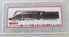1/150蒸気機関車|ワールド工芸