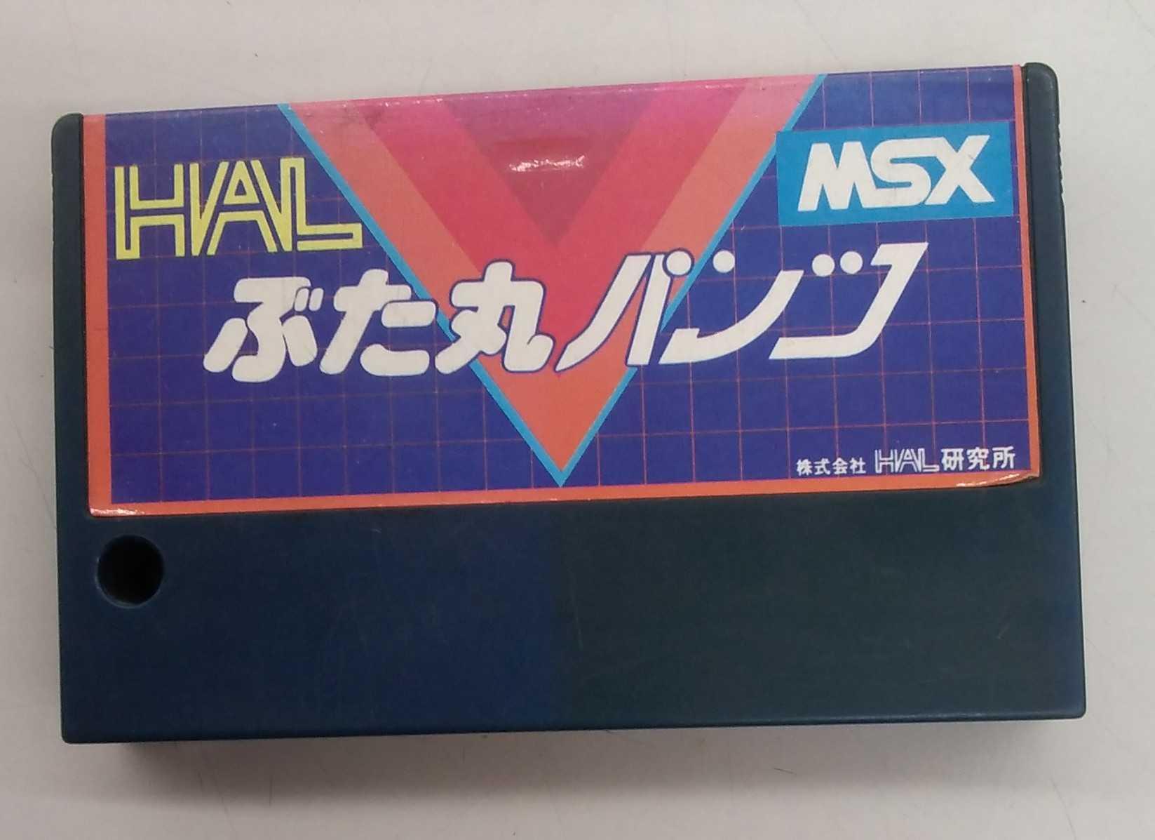 ぶた丸パンツ|MSX