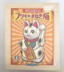 ブリキのまねき猫|ビリケン商会
