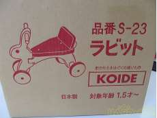 乗用玩具・三輪車|小出