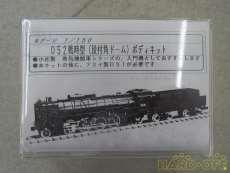 蒸気機関車|ワールド工芸