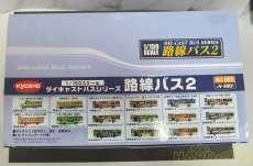 1/150 スケール ダイキャストバスシリーズ|京商