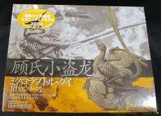 大恐竜博 2004 ミニチュアモデル|KAIYODO