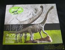 大恐竜博 2004 ミニチュアモデル 05|KAIYODO