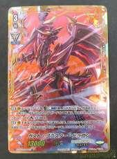 ガスト・ブラスター・ドラゴン【SDR】|ブシロード