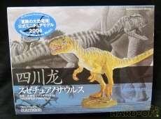 大恐竜博ミニチュアモデル2004|KAIYODO