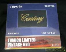 トヨタ センチュリー トミー/TOMY