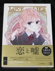 恋と嘘 下巻BOX|アミューズソフト