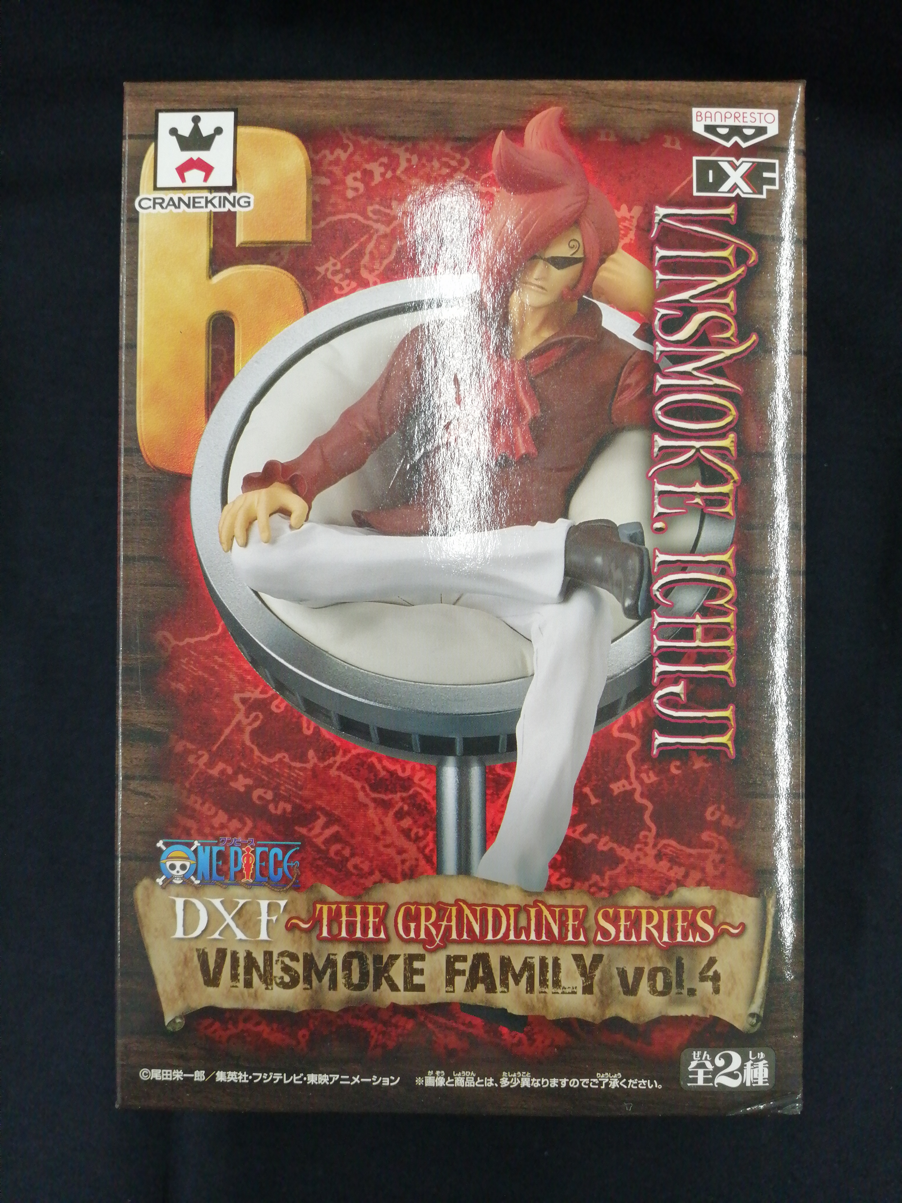 VINSMOKE FAMILY|バンプレスト