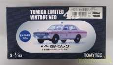 セドリック 日本交通タクシー TOMY TEC
