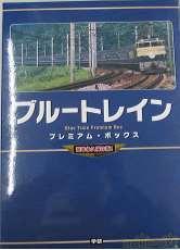鉄道グッズ|GAKKEN