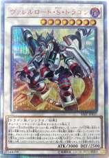 ヴェレルロード・S・ドラゴン|KONAMI