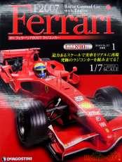 週刊 フェラーリF2007 DeAGOSTINI