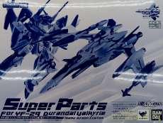 DX超合金 YF-29