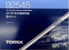 JR W7系北陸新幹線