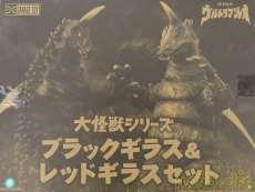大怪獣シリーズ ブラックギラス&レッドギラスセット|X PLUS
