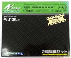 JRディーゼルカー キハ110形100|GREEN MAX
