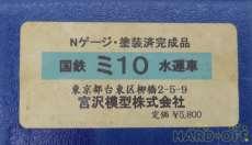 電車 宮沢模型