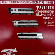 キハ110系東北エモーション タイプ3両セット