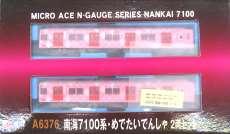 南海7100系・めでたい電車 2両セット|MICRO ACE