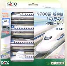 N700系 新幹線「のぞみ」 4両セット KATO