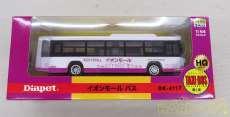 イオンモールバス|ダイヤペット