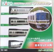 221系リニューアル車大和路快速 KATO
