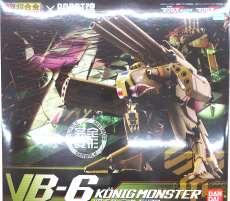 VB-6 ケーニッヒ·モンスター|BANDAI