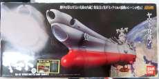 超合金魂 宇宙戦艦ヤマトGX-57|BANDAI