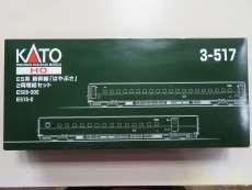 2両増結セットE5系新幹線はやぶさ|KATO